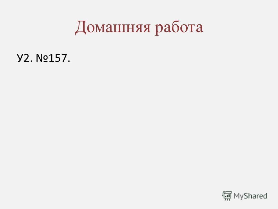 Домашняя работа У2. 157.