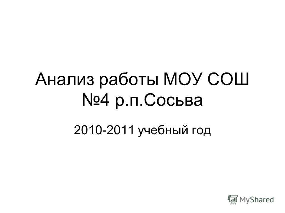 Анализ работы МОУ СОШ 4 р.п.Сосьва 2010-2011 учебный год