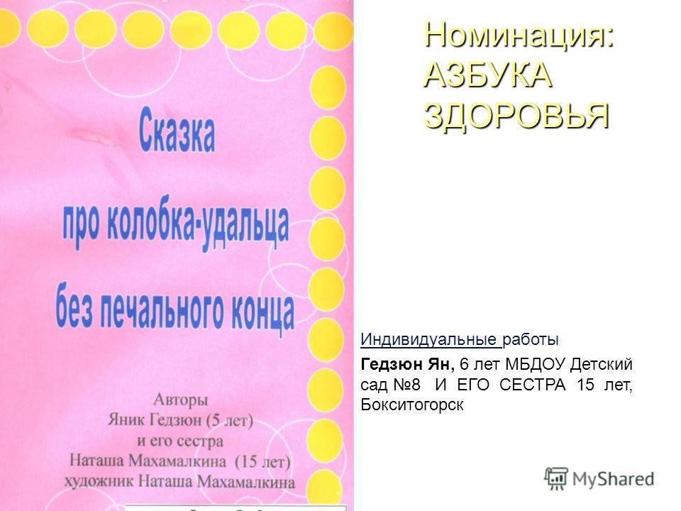 Номинация: АЗБУКА ЗДОРОВЬЯ Индивидуальные работы Гедзюн Ян, 6 лет МБДОУ Детский сад 8 И ЕГО СЕСТРА 15 лет, Бокситогорск