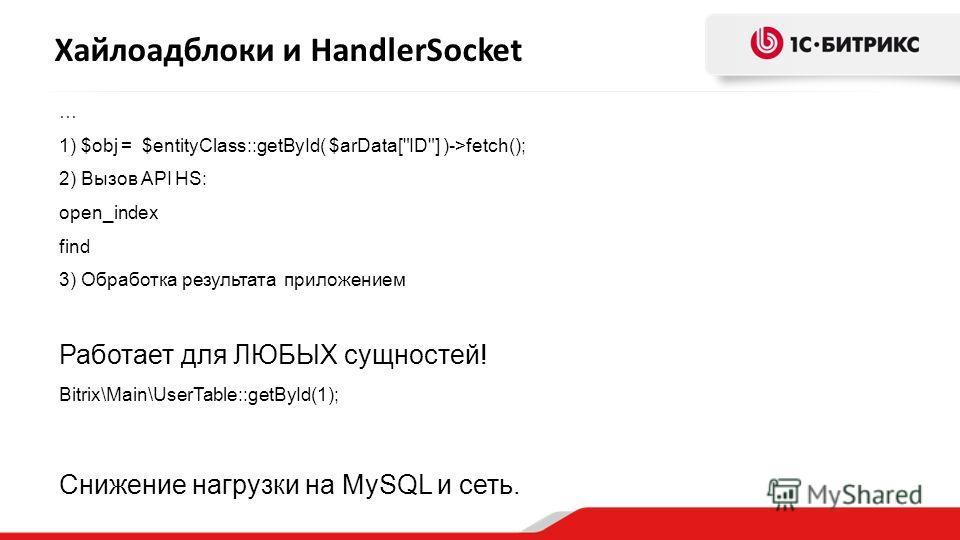 Хайлоадблоки и HandlerSocket … 1) $obj = $entityClass::getById( $arData[