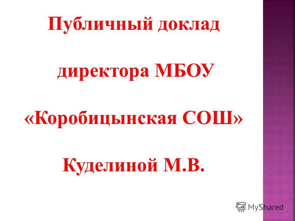 Публичный доклад директора МБОУ «Коробицынская СОШ» Куделиной М.В.