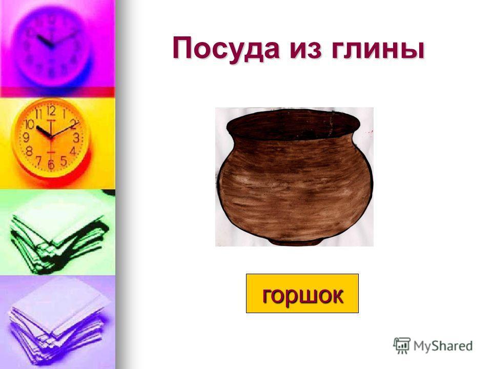 Посуда из глины горшок