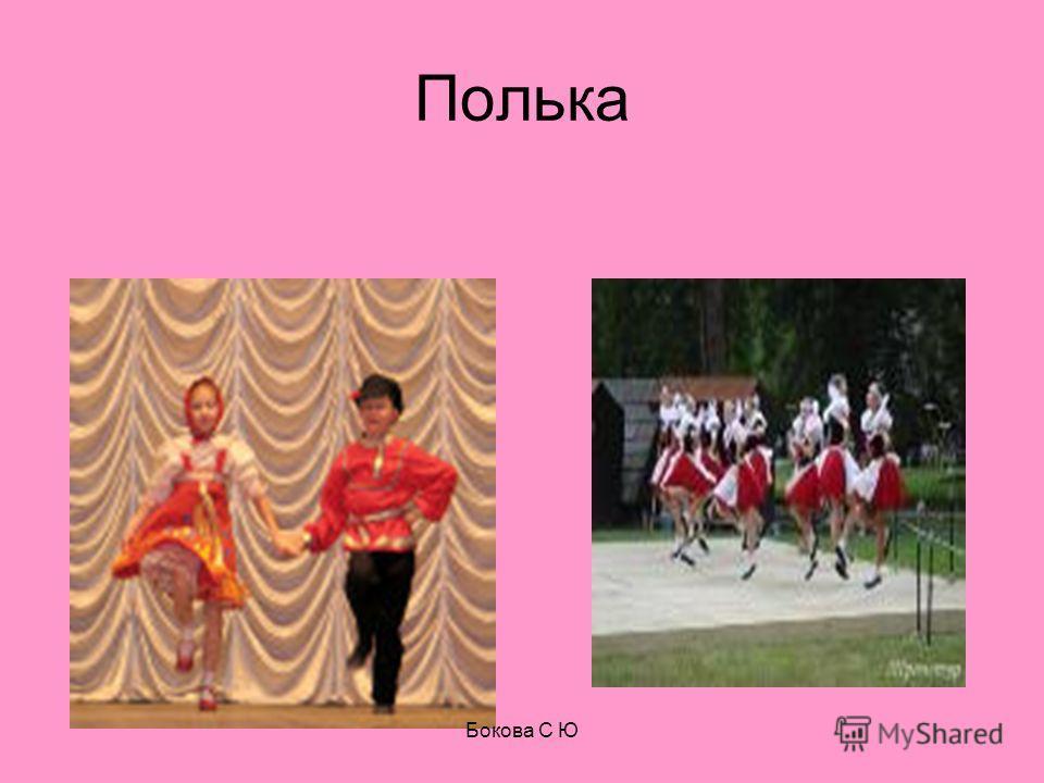 Полька Бокова С Ю