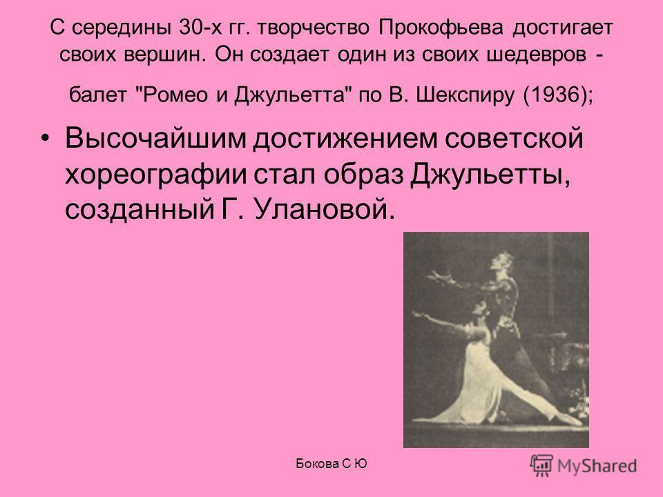 С середины 30-х гг. творчество Прокофьева достигает своих вершин. Он создает один из своих шедевров - балет