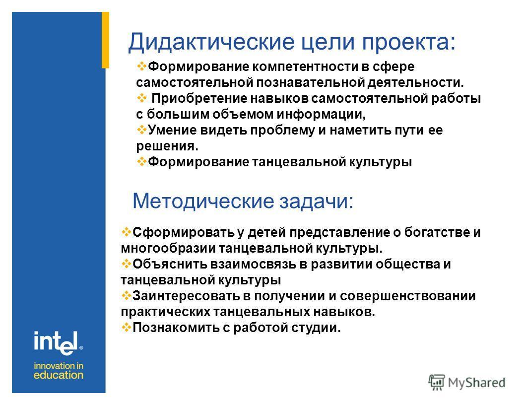 Дидактические цели проекта: Методические задачи: Формирование компетентности в сфере самостоятельной познавательной деятельности. Приобретение навыков самостоятельной работы с большим объемом информации, Умение видеть проблему и наметить пути ее реше