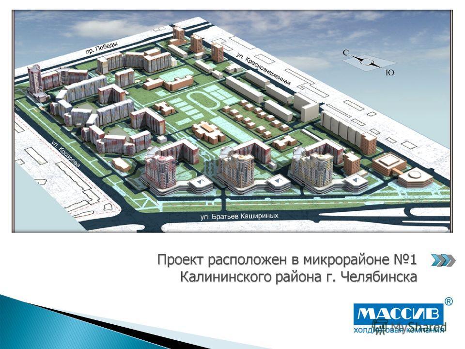 Докладчик: Директор ООО «Массив» Ирина Бессонова