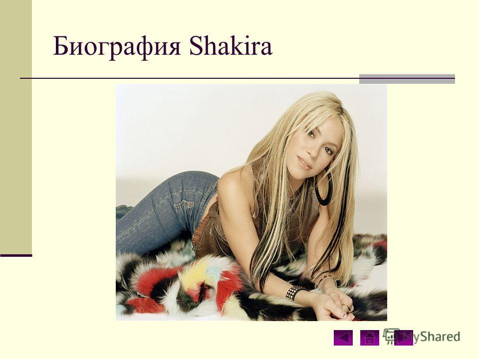 Биография Shakira