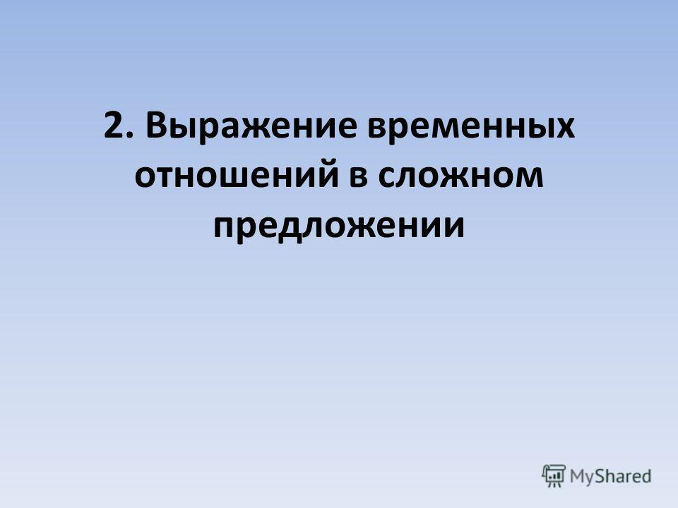 2. Выражение временных отношений в сложном предложении