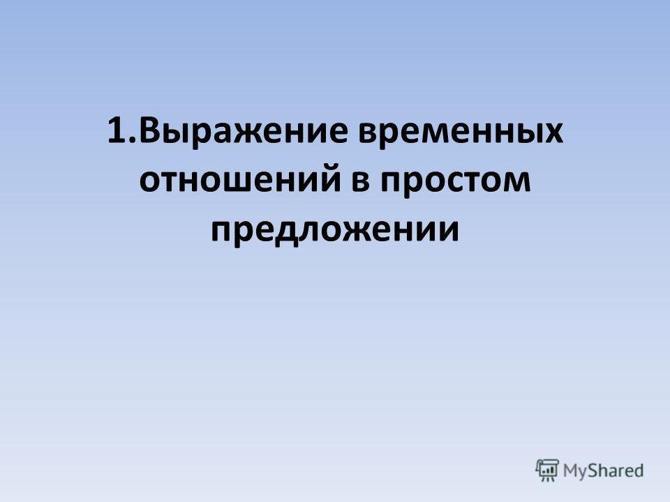1. Выражение временных отношений в простом предложении
