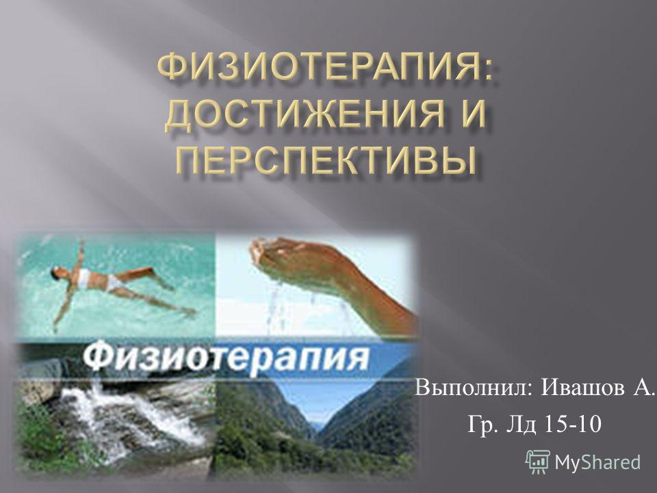 Выполнил : Ивашов А. Гр. Лд 15-10