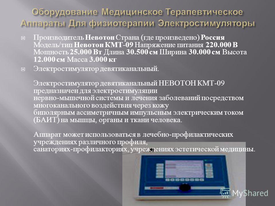 Производитель Невотон Страна ( где произведено ) Россия Модель / тип Невотон КМТ -09 Напряжение питания 220.000 В Мощность 25.000 Вт Длина 30.500 см Ширина 30.000 см Высота 12.000 см Масса 3.000 кг Электростимулятор девятиканальный. Электростимулятор