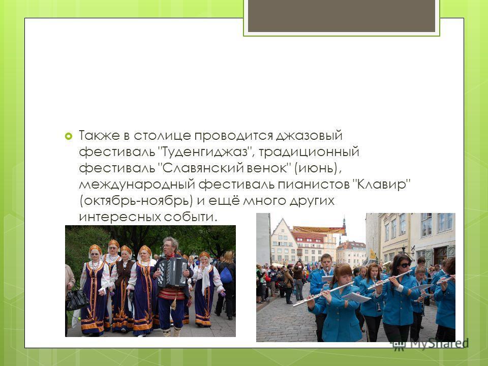 Также в столице проводится джазовый фестиваль Туденгиджаз, традиционный фестиваль Славянский венок (июнь), международный фестиваль пианистов Клавир (октябрь-ноябрь) и ещё много других интересных событий.
