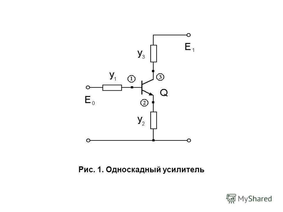 Рис. 1. Односкадный усилитель