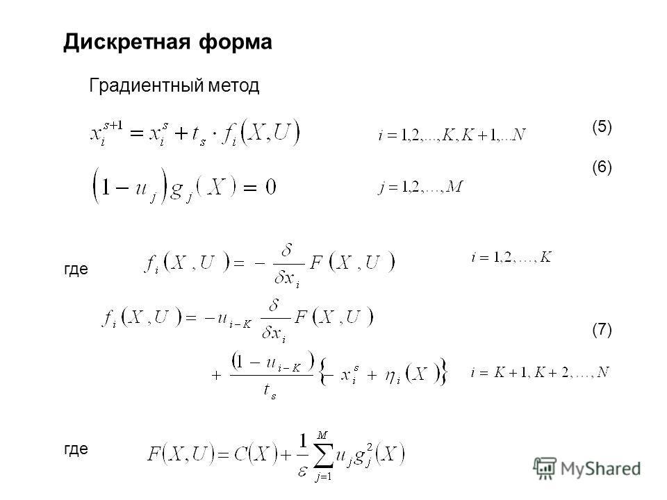 Дискретная форма Градиентный метод (5) (6) где (7) где