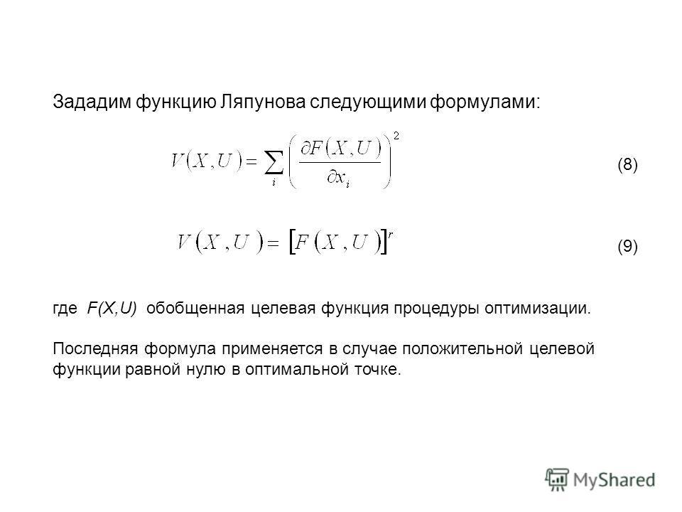 Зададим функцию Ляпунова следующими формулами: (8) (9) где F(X,U) обобщенная целевая функция процедуры оптимизации. Последняя формула применяется в случае положительной целевой функции равной нулю в оптимальной точке.
