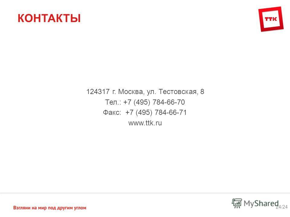 КОНТАКТЫ 124317 г. Москва, ул. Тестовская, 8 Тел.: +7 (495) 784-66-70 Факс: +7 (495) 784-66-71 www.ttk.ru 24/24