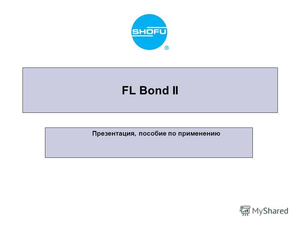 FL Bond II Презентация, пособие по применению