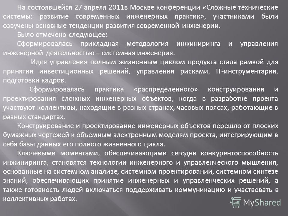 На состоявшейся 27 апреля 2011 в Москве конференции «Сложные технические системы: развитие современных инженерных практик», участниками были озвучены основные тенденции развития современной инженерии. Было отмечено следующее: Сформировалась прикладна