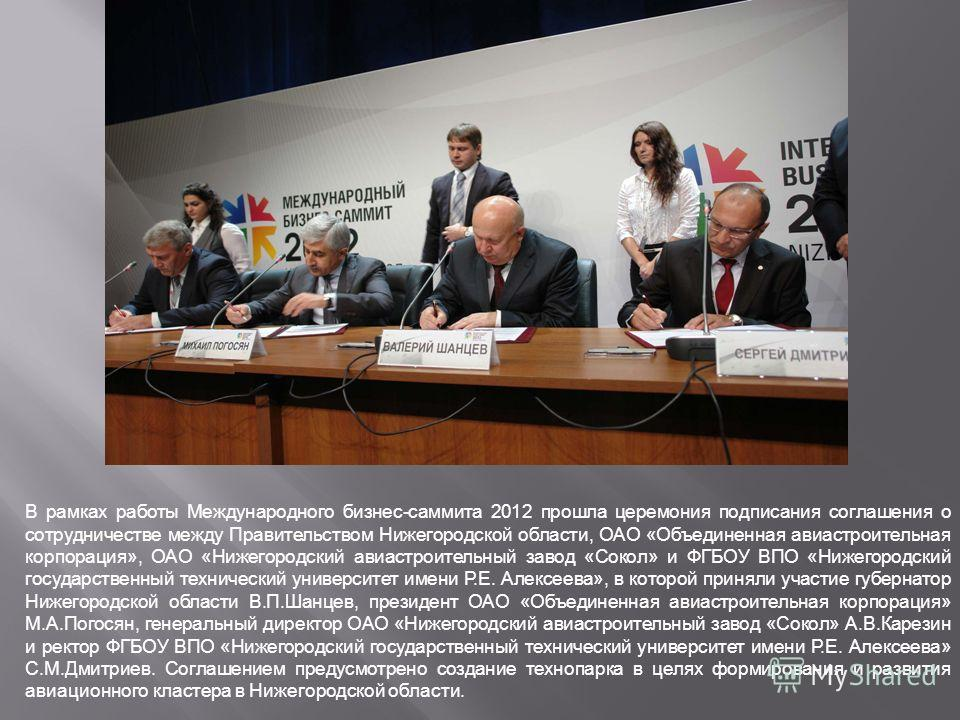 В рамках работы Международного бизнес-саммита 2012 прошла церемония подписания соглашения о сотрудничестве между Правительством Нижегородской области, ОАО «Объединенная авиастроительная корпорация», ОАО «Нижегородский авиастроительный завод «Сокол» и
