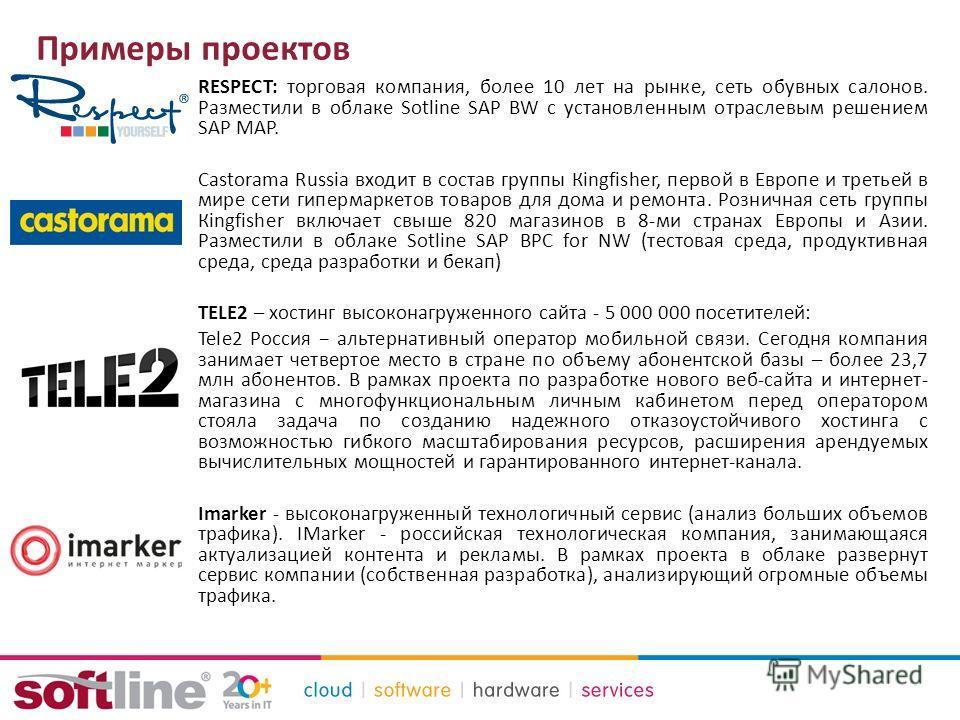 Примеры проектов RESPECT: торговая компания, более 10 лет на рынке, сеть обувных салонов. Разместили в облаке Sotline SAP BW с установленным отраслевым решением SAP MAP. Castorama Russia входит в состав группы Кingfisher, первой в Европе и третьей в