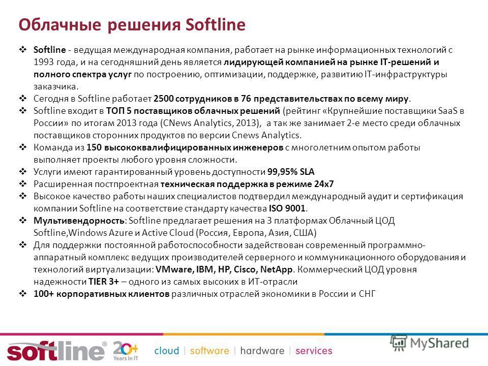 Облачные решения Softline Softline - ведущая международная компания, работает на рынке информационных технологий с 1993 года, и на сегодняшний день является лидирующей компанией на рынке IT-решений и полного спектра услуг по построению, оптимизации,
