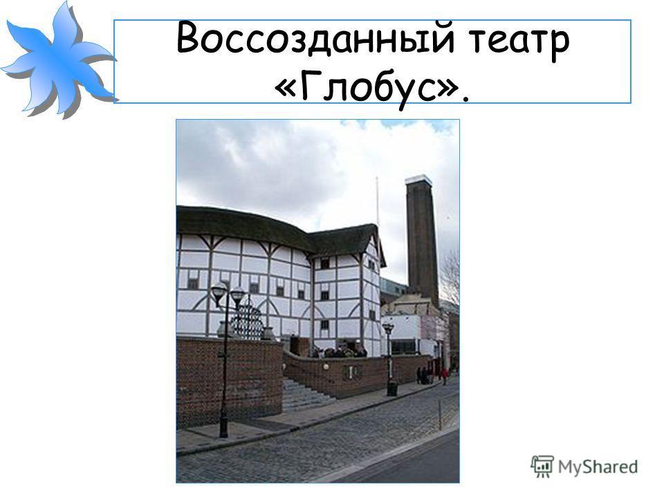 Воссозданный театр «Глобус».