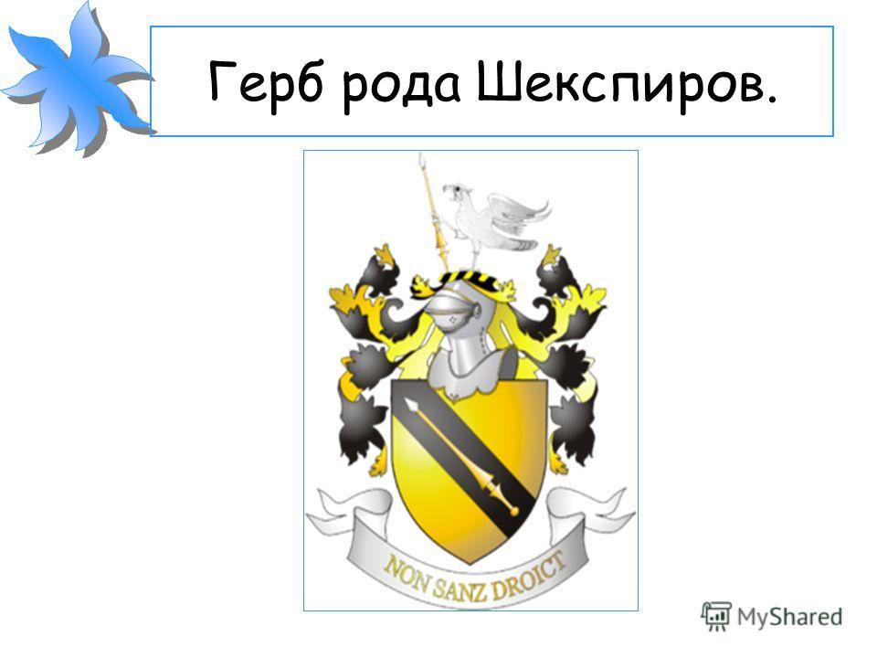 Герб рода Шекспиров.