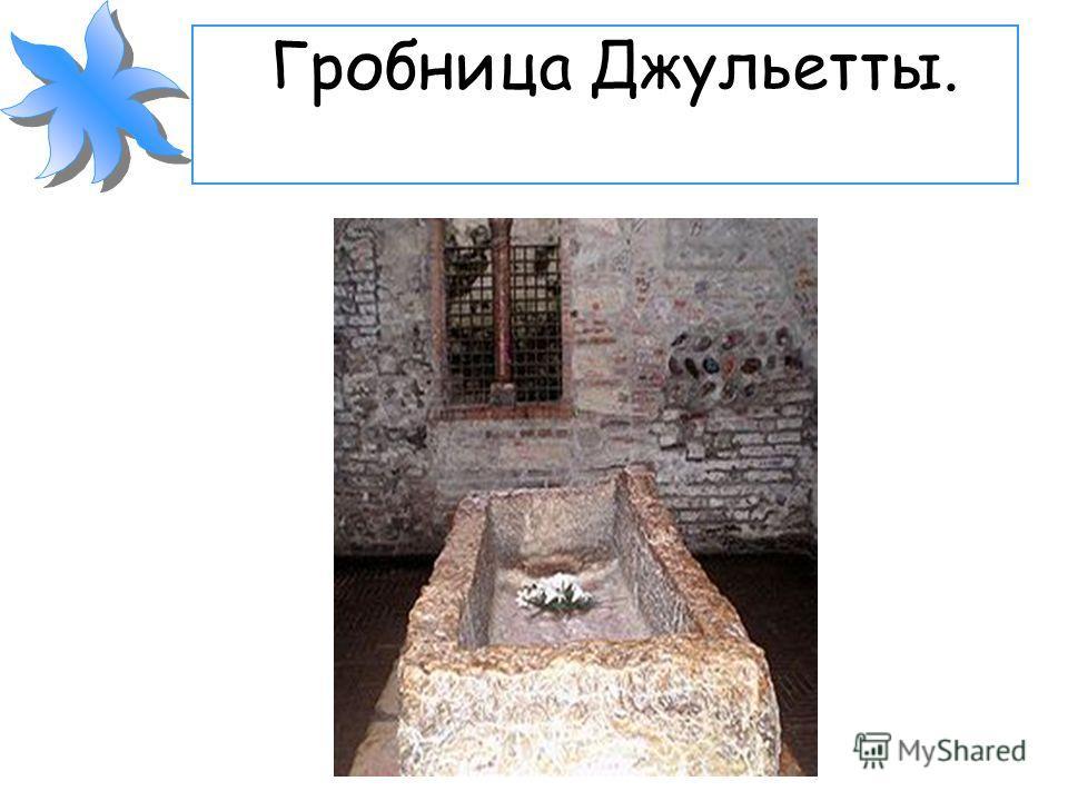 Гробница Джульетты.