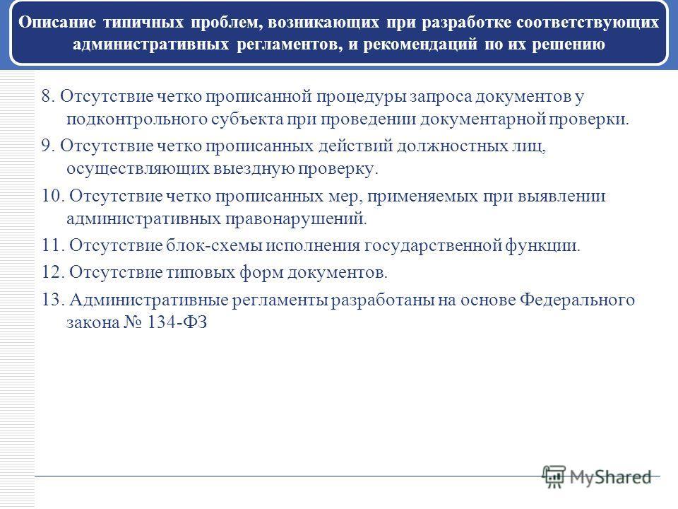 8. Отсутствие четко прописанной процедуры запроса документов у подконтрольного субъекта при проведении документарной проверки. 9. Отсутствие четко прописанных действий должностных лиц, осуществляющих выездную проверку. 10. Отсутствие четко прописанны