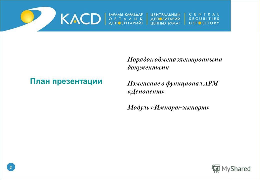 2 План презентации Порядок обмена электронными документами Изменение в функционал АРМ «Депонент» Модуль «Импорт-экспорт»