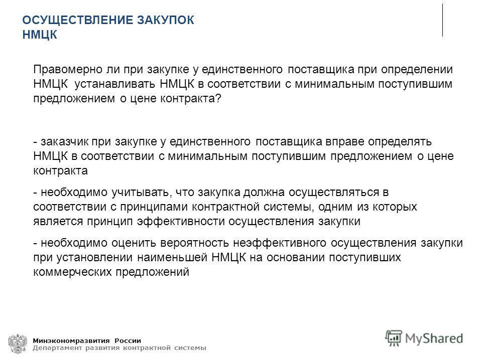 Минэкономразвития России Департамент развития контрактной системы Правомерно ли при закупке у единственного поставщика при определении НМЦК устанавливать НМЦК в соответствии с минимальным поступившим предложением о цене контракта? - заказчик при заку