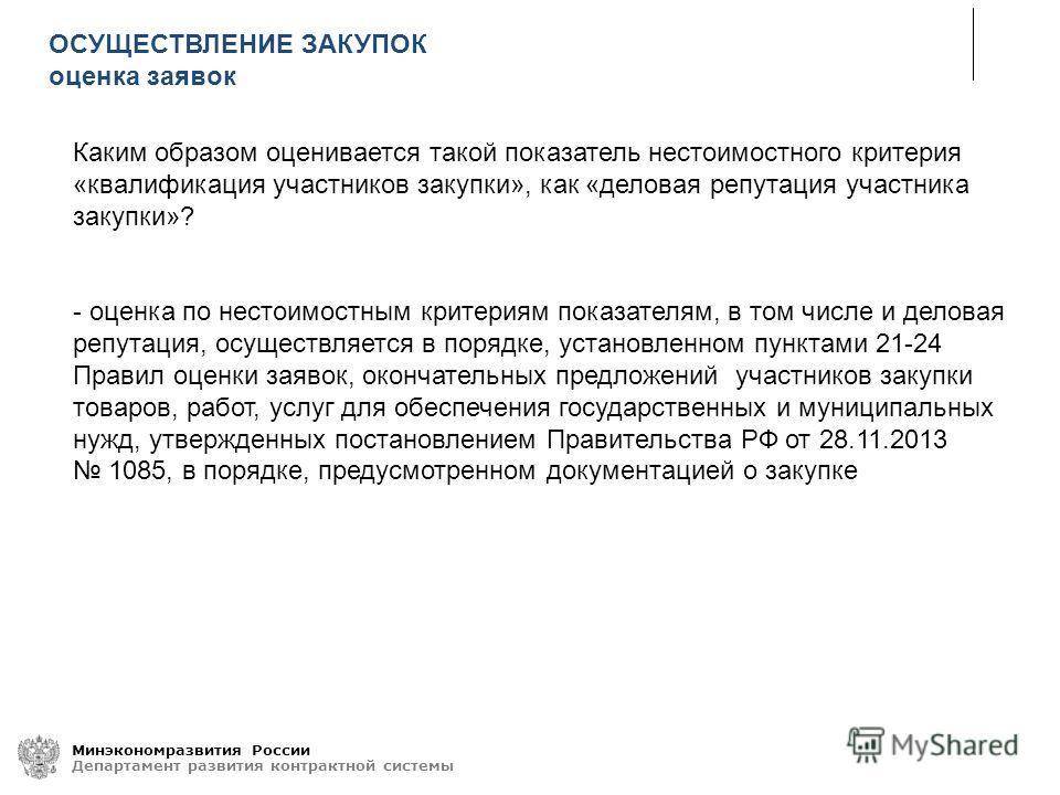 Минэкономразвития России Департамент развития контрактной системы Каким образом оценивается такой показатель нестоимостного критерия «квалификация участников закупки», как «деловая репутация участника закупки»? - оценка по нестоимостным критериям пок
