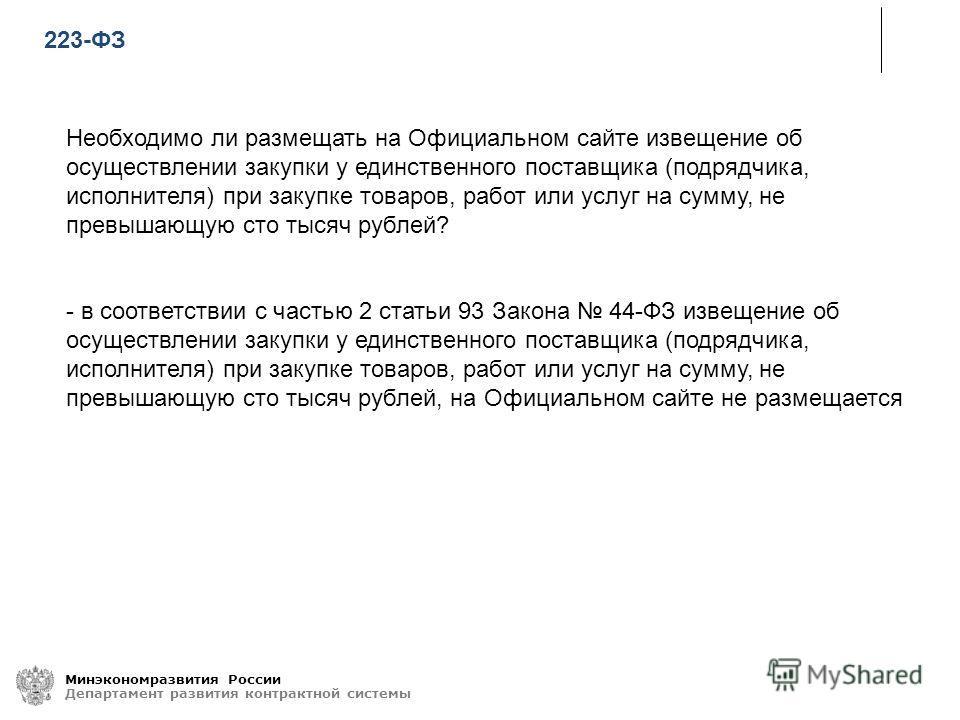 Минэкономразвития России Департамент развития контрактной системы Необходимо ли размещать на Официальном сайте извещение об осуществлении закупки у единственного поставщика (подрядчика, исполнителя) при закупке товаров, работ или услуг на сумму, не п