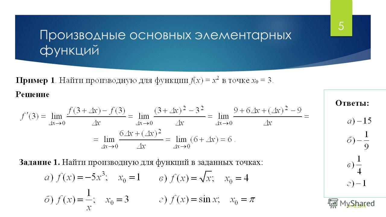 Производные основных элементарных функций 29.10.2014 5 Задание 1. Найти производную для функций в заданных точках: Ответы: