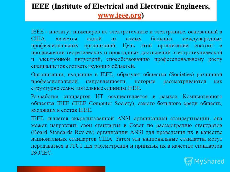 IEEE (Institute of Electrical and Electronic Engineers, www.ieee.org) www.ieee.org IEEE - институт инженеров по электротехнике и электронике, основанный в США, является одной из самых больших международных профессиональных организаций. Цель этой орга