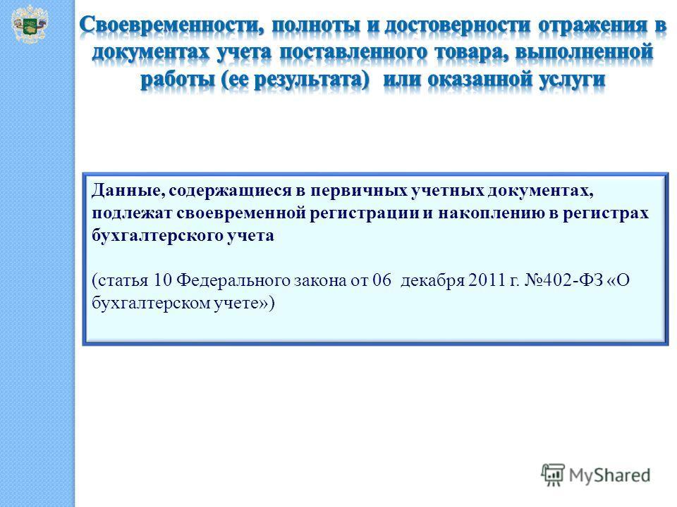 Данные, содержащиеся в первичных учетных документах, подлежат своевременной регистрации и накоплению в регистрах бухгалтерского учета (статья 10 Федерального закона от 06 декабря 2011 г. 402-ФЗ «О бухгалтерском учете»)