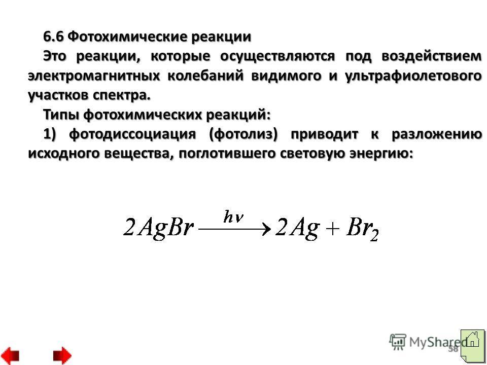 6.6 Фотохимические реакции Это реакции, которые осуществляются под воздействием электромагнитных колебаний видимого и ультрафиолетового участков спектра. Типы фотохимических реакций: 1) фотодиссоциация (фотолиз) приводит к разложению исходного вещест