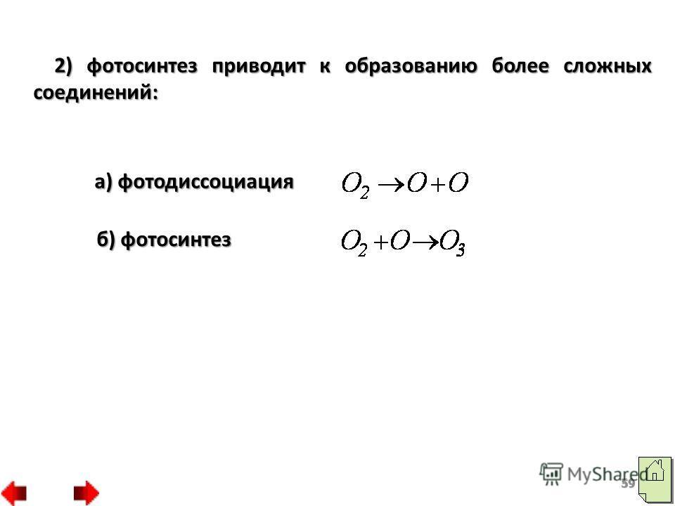 2) фотосинтез приводит к образованию более сложных соединений: а) фотодиссоциация б) фотосинтез 59