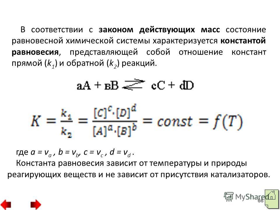 66 где а = ν а, b = ν b, c = ν c, d = ν d. Константа равновесия зависит от температуры и природы реагирующих веществ и не зависит от присутствия катализаторов. В соответствии с законом действующих масс состояние равновесной химической системы характе