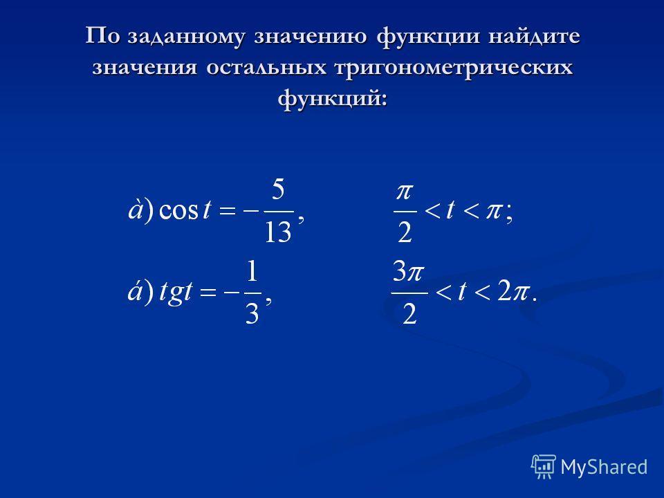 По заданному значению функции найдите значения остальных тригонометрических функций: