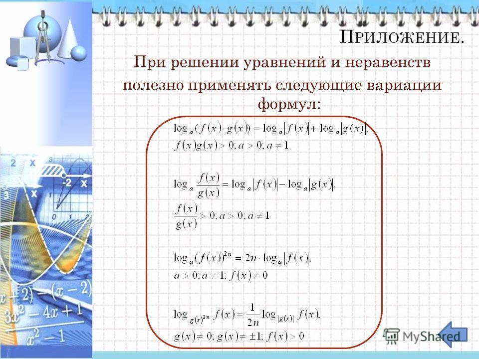 При решении уравнений и неравенств полезно применять следующие вариации формул: