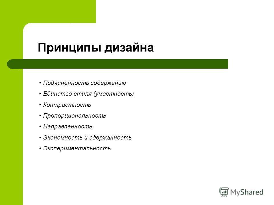 Принципы дизайна Подчинённость содержанию Единство стиля (уместность) Контрастность Пропорциональность Направленность Экономность и сдержанность Экспериментальность