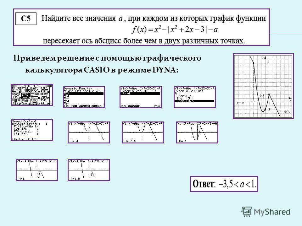 Приведем решение с помощью графического калькулятора CASIO в режиме DYNA: