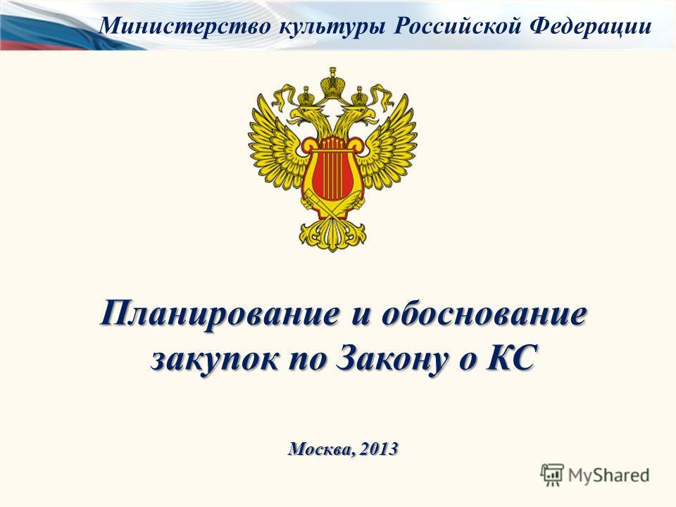 Планирование и обоснование закупок по Закону о КС Москва, 2013 Министерство культуры Российской Федерации
