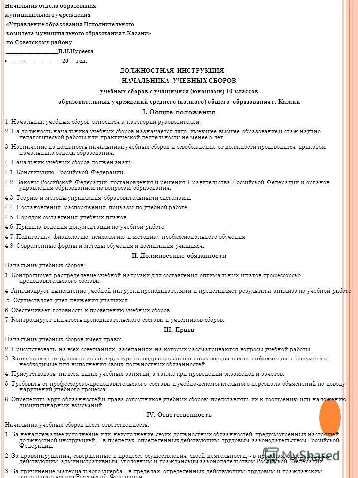 УТВЕРЖДАЮ Начальник отдела образования муниципального учреждения «Управление образования Исполнительного комитета муниципального образования г.Казани» по Советскому району ___________________В.Н.Нуреева «_____»______________20___год. ДОЛЖНОСТНАЯ ИНСТ