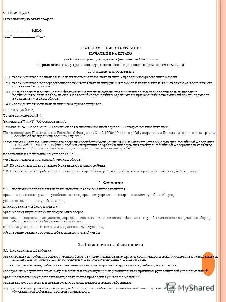 Должностная Инструкция Начальника Муниципального Бюджетного Учреждения - фото 7