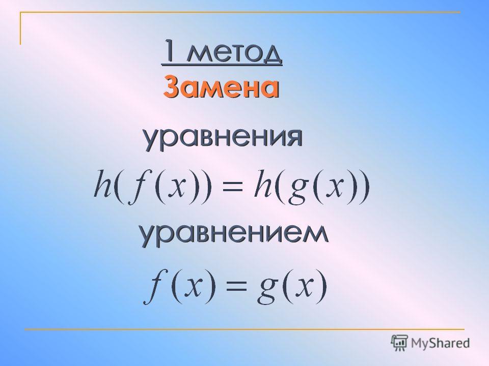 1 метод Замена уравнением уравнения