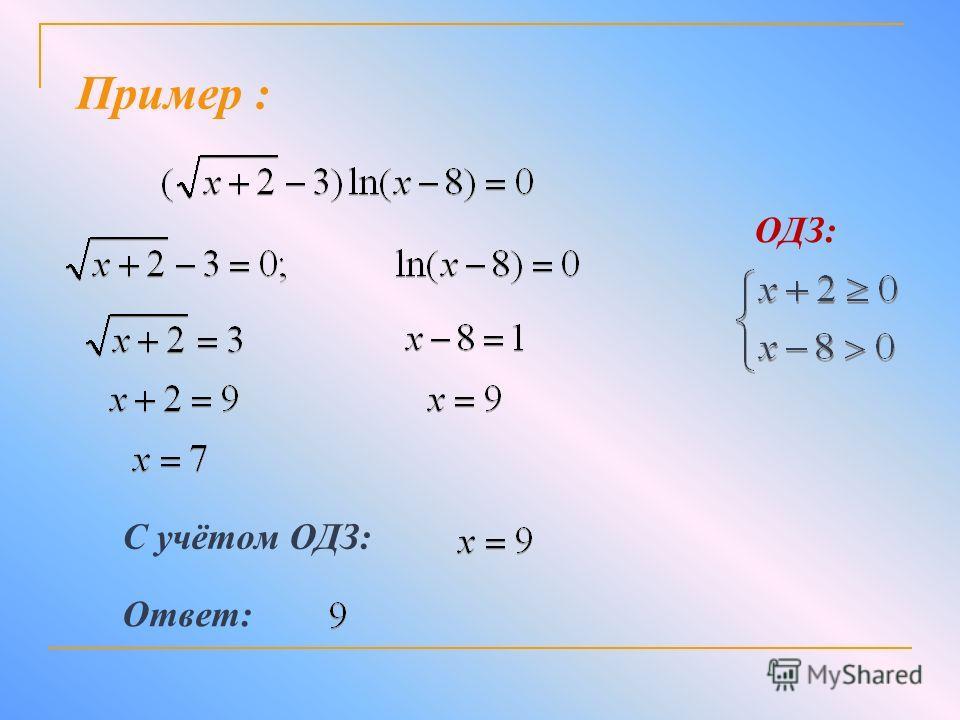 Пример : С учётом ОДЗ: ОДЗ: Ответ: