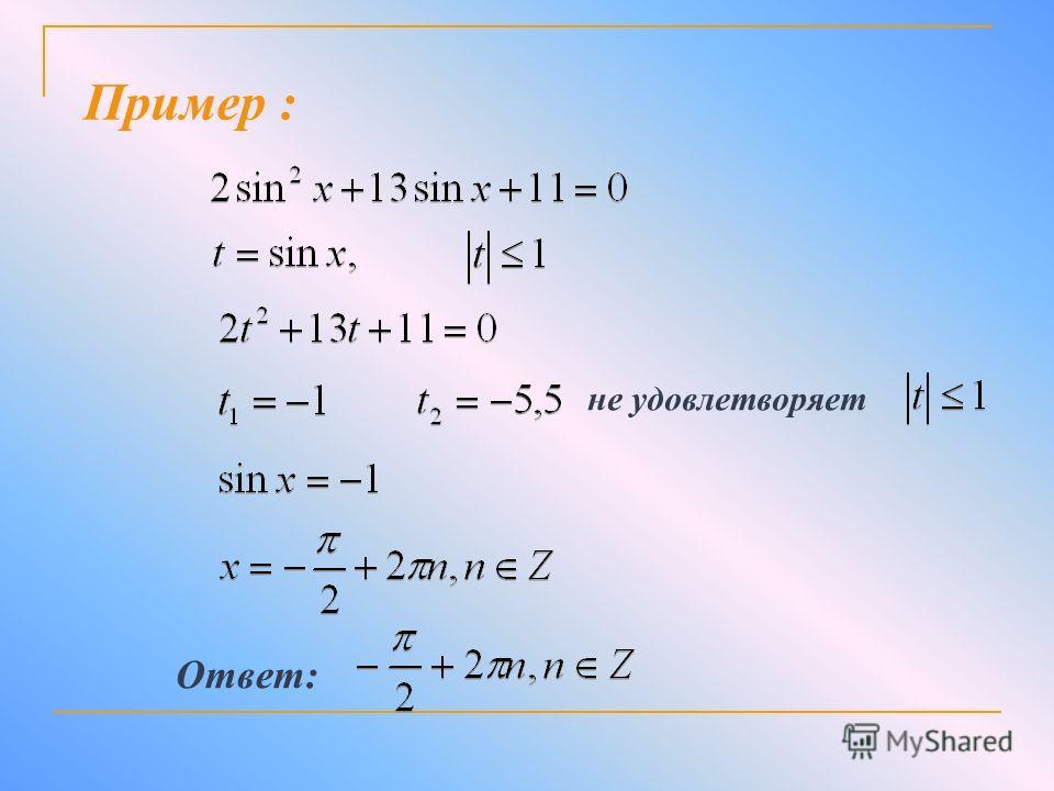 Пример : не удовлетворяет Ответ: