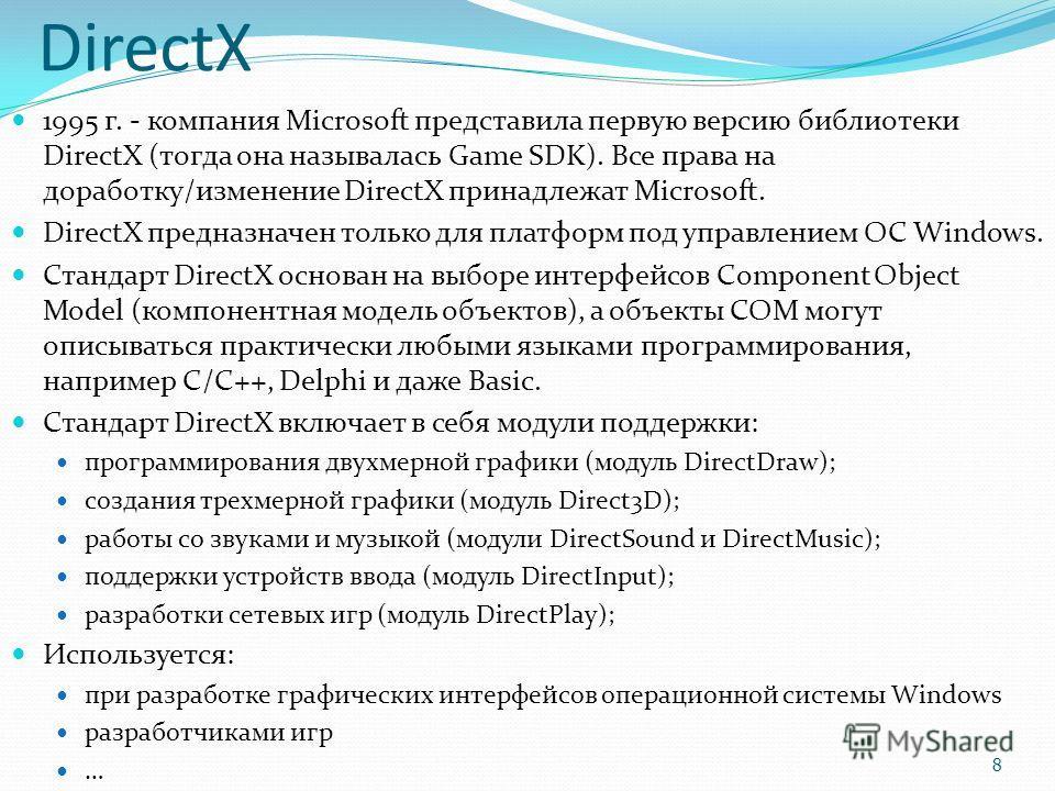 DirectX 1995 г. - компания Microsoft представила первую версию библиотеки DirectX (тогда она называлась Game SDK). Все права на доработку/изменение DirectX принадлежат Microsoft. DirectX предназначен только для платформ под управлением ОС Windows. Ст